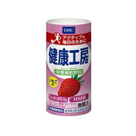DHC 健康工房 いちご味 125ml【正規品】 ※軽減税率対応品