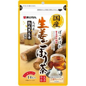 【3個セット】 国産生姜ごぼう茶 1.2g×14包×3個セット 【正規品】 ※軽減税率対応品