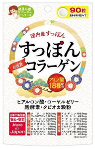【3個セット】すっぽん with コラーゲン 90粒×3個セット【正規品】 ※軽減税率対応品