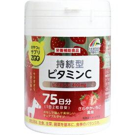 おやつにサプリZOO 持続型ビタミンC 150粒【正規品】 ※軽減税率対応品
