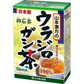 【10個セット】 山本漢方 ウラジロガシ茶100% 抑石茶 5g*20包入 ×10個セット 【正規品】