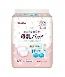 【3個セット】ジェクス チュチュ 母乳パッド シルキーヴェール 130枚入×3個セット 【正規品】