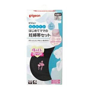 ピジョン ムレにくいはじめてママの妊婦帯セット L-LL ブラック 1セット【正規品】【k】【ご注文後発送までに1週間前後頂戴する場合がございます】