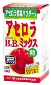 アセロラビタミンB2B6ミックス粒 280粒 山本漢方 【正規品】