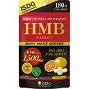 【送料無料】医食同源ドットコム ボディメイクシリーズ HMB タブレット 180粒【正規品】