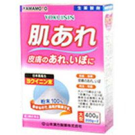 【第3類医薬品】山本漢方 日局 ヨクイニン末 400g  徳用 【正規品】 よくいにん