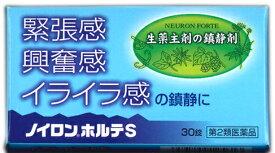【10個セット】【第2類医薬品】 ノイロンホルテS 30錠 ×10個セット 【正規品】