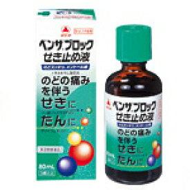 【第(2)類医薬品】 ベンザブロック せき止め液 80ml   【正規品】