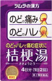 【第2類医薬品】 ツムラ漢方桔梗湯エキス顆粒 8包 【正規品】 ききょうとう