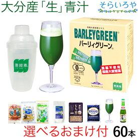 バーリィグリーン 60本 シェイカー&プレゼント付 送料無料 大分県産の有機大麦若葉の生青汁 バーリーグリーン