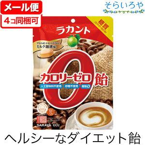 ラカント カロリーゼロ飴 ミルク珈琲味 60g サラヤ