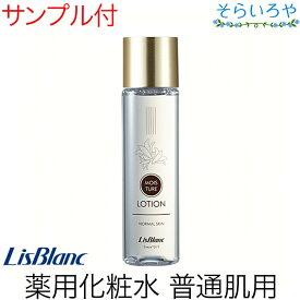 リスブラン カルシウム薬用ローションノーマル 158ml 化粧水 医薬部外品 リスブラン化粧品