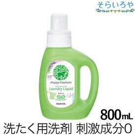 ハッピーエレファント 液体洗たく用洗剤 800mL 洗濯用洗剤
