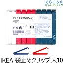【送料無料】IKEA イケア 袋止めクリップ 10個入(BEVARA)【中古】未使用
