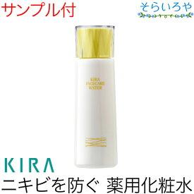 綺羅化粧品 フェイスケアウォーター 150ml 化粧水 医薬部外品 KIRA キラ化粧品