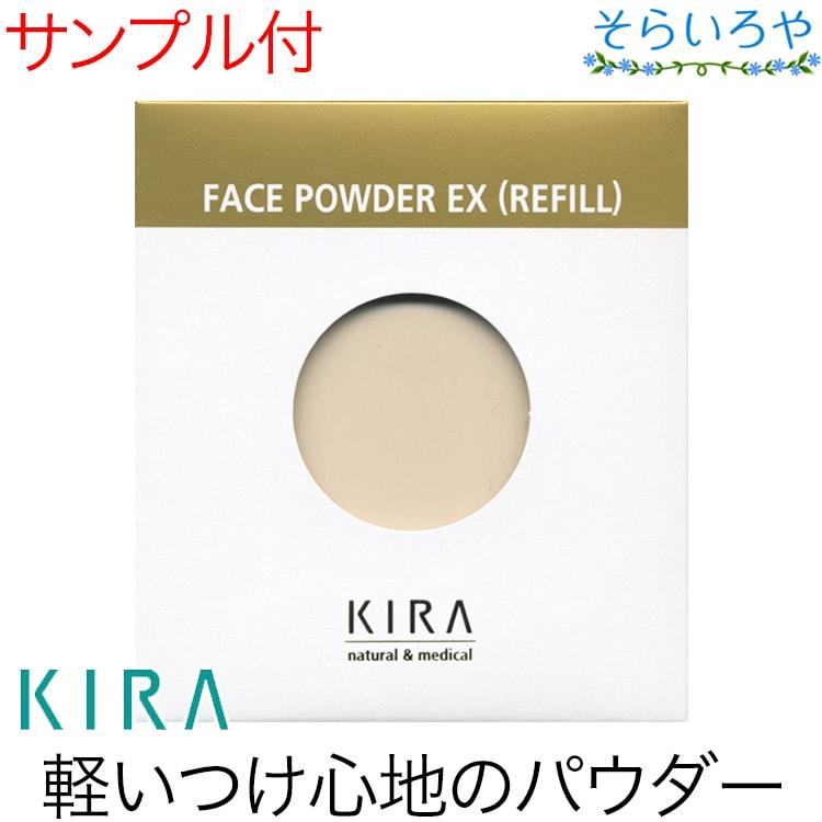 綺羅化粧品 キラ フェイスパウダーEX SPF15 PA++ リフィル30g 粉おしろい KIRA キラ化粧品