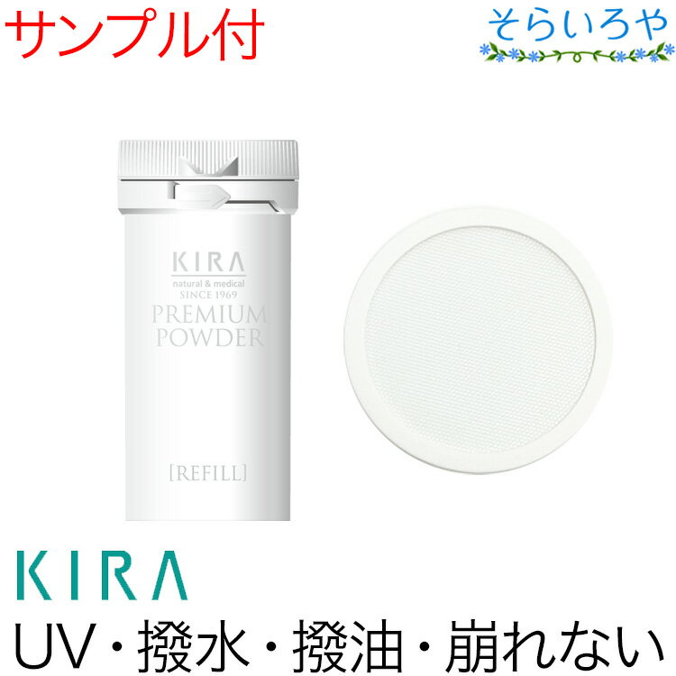 綺羅化粧品 キラ プレミアムパウダーEX SPF18 PA++ リフィル21g 粉おしろい キラ化粧品