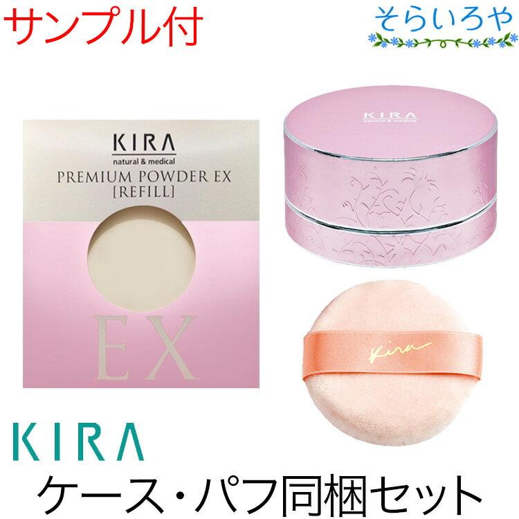 ★スタートセット★ 綺羅化粧品 キラプレミアムパウダーEX 専用ケース・パフ同梱