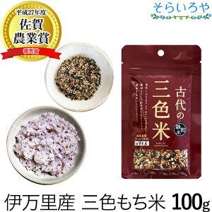 古代の三色米 100g 黒米 赤米 緑米 (佐賀県産もち米) 送料無料