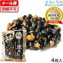 肥後の黒豆おこし 4枚組 熊本県産黒大豆