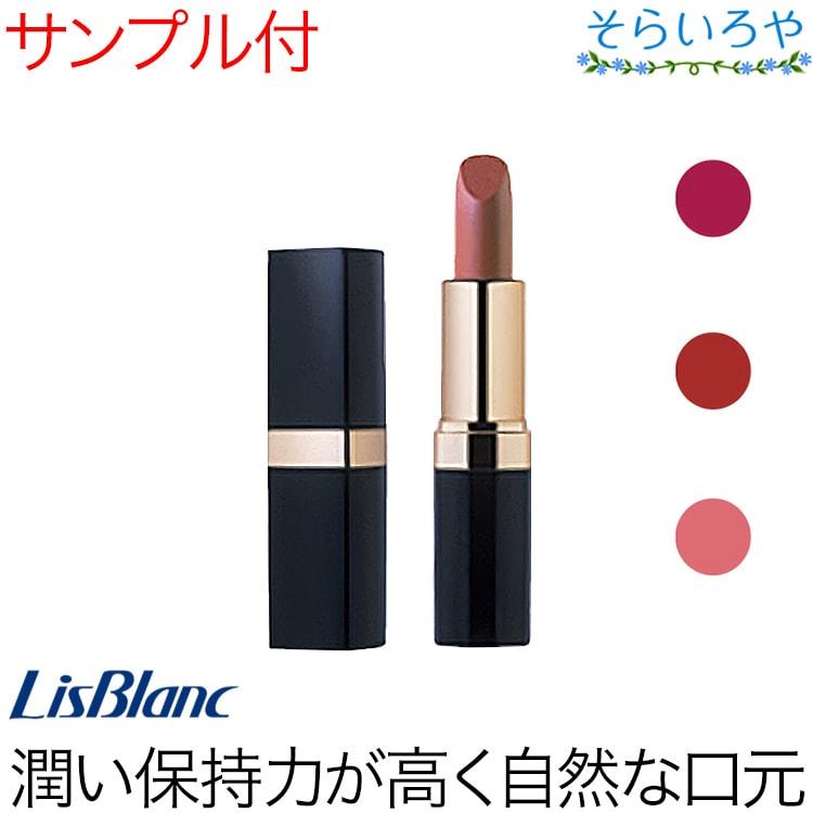 リスブラン ノンEXリップカラー 全3色 リスブラン化粧品