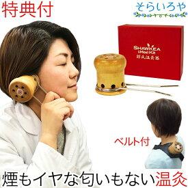 温灸器 邵氏温灸器 温灸材32個付 セット 耳 へそ 温灸 灸 治療機器 徳潤 しょうしおんきゅうき 温灸セット