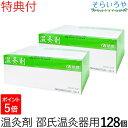 温灸剤 邵氏温灸器用 2箱セット(128個) 徳潤 温灸剤 特典付 送料無料