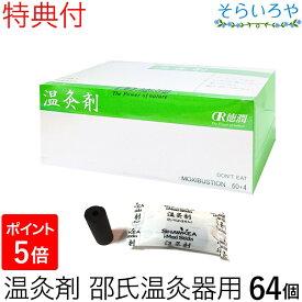 温灸剤 邵氏温灸器用 64個 (徳潤)温灸剤 特典付 しょうしおんきゅうき