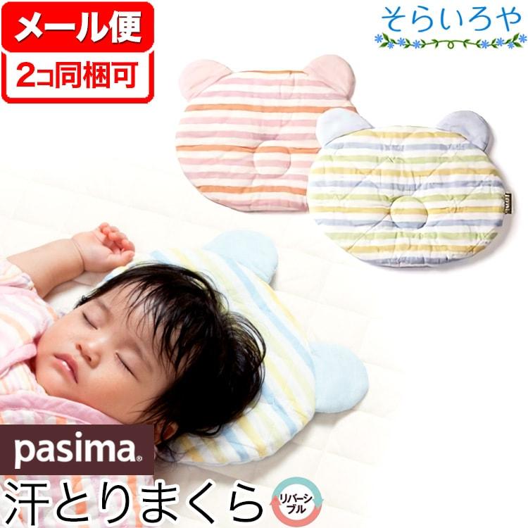 パシーマ ベビー汗とりまくら 20cm×25cm 日本製 無添加 汗をさっと吸水・速乾・いつもサラサラ ベビー枕