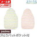 パシーマ ベビー 汗とりパット 20cmx30cm 日本製 無添加 汗をさっと吸水・速乾・サラサラ 背中 汗取りパッド