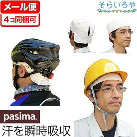 パシーマ 汗とりインナーキャップ 帽子 フリーサイズ すぐれた吸水性・吸湿性 熱中症対策にも