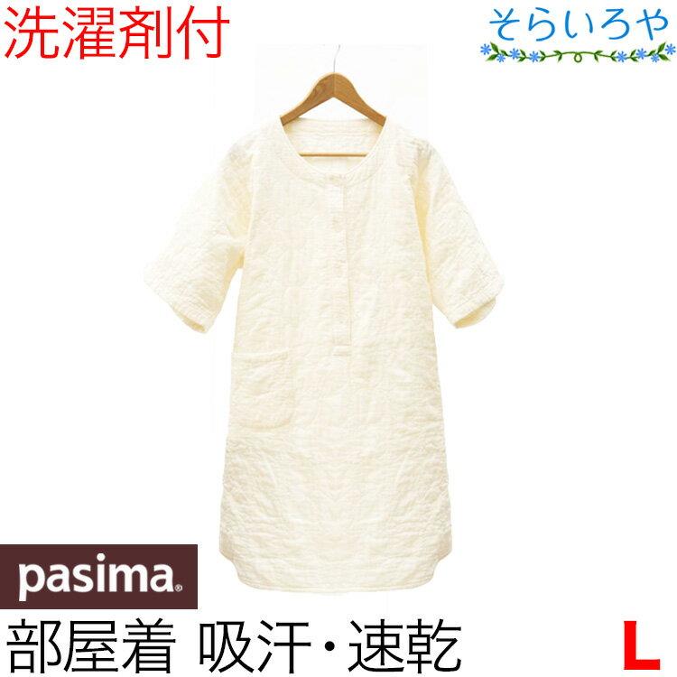 パシーマ 部屋着 L ネグリジェ ルームウエア ナイトウエア 無添加 ガーゼと脱脂綿 送料無料 きなり 日本製