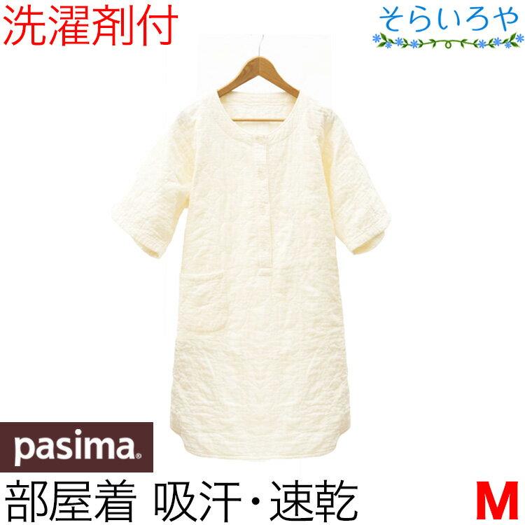 パシーマ 部屋着 M ネグリジェ ルームウエア ナイトウエア 無添加 ガーゼと脱脂綿 送料無料 きなり 日本製