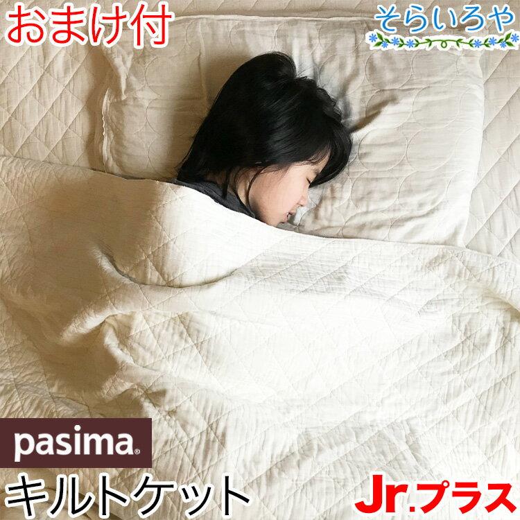 パシーマ ジュニアプラス キルトケット きなり シーツにも セミシングルのロングサイズ 120x207cm 無添加 脱脂綿の寝具 ガーゼケット 日本製