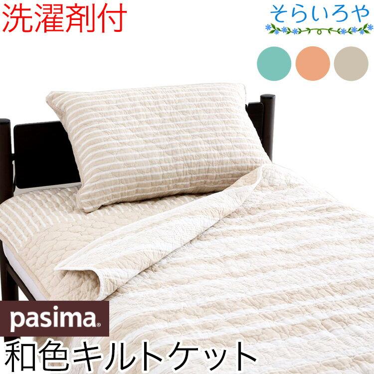 パシーマ Jカラー シングル キルトケット ガーゼケット シーツにも 145x240cm 送料無料 日本製 無添加 脱脂綿の寝具 ギフト