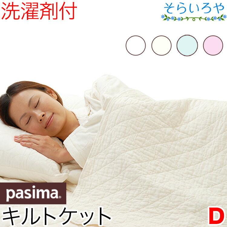 パシーマ キルトケット ダブル ガーゼケット シーツにも 180x240cm 無添加 脱脂綿の寝具 送料無料 日本製