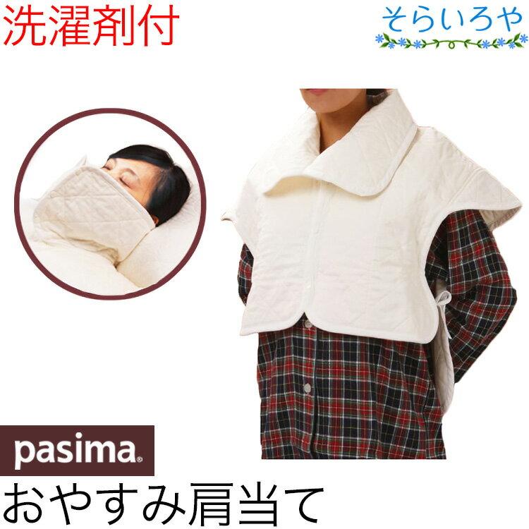 パシーマ おやすみ肩当て 就寝用 首・肩・胸・背中を蒸れずに冷えからまもる 送料無料 きなり 日本製