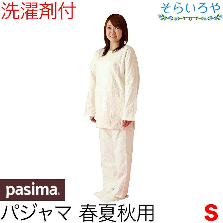 パシーマ パジャマ えりなし 男女兼用(メンズS レディースM) 春夏秋用 ルームウエア ナイトウエア 無添加 ガーゼと脱脂綿 送料無料 きなり 日本製