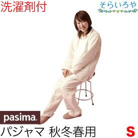 パシーマ パジャマ 男女兼用(メンズS レディースM) 秋冬春用 ルームウエア ナイトウエア 無添加 ガーゼと脱脂綿 送料無料 きなり 日本製