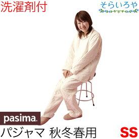 パシーマ パジャマ 男女兼用(メンズSS レディースS) 秋冬春用 ルームウエア ナイトウエア 無添加 ガーゼと脱脂綿 送料無料 きなり 日本製