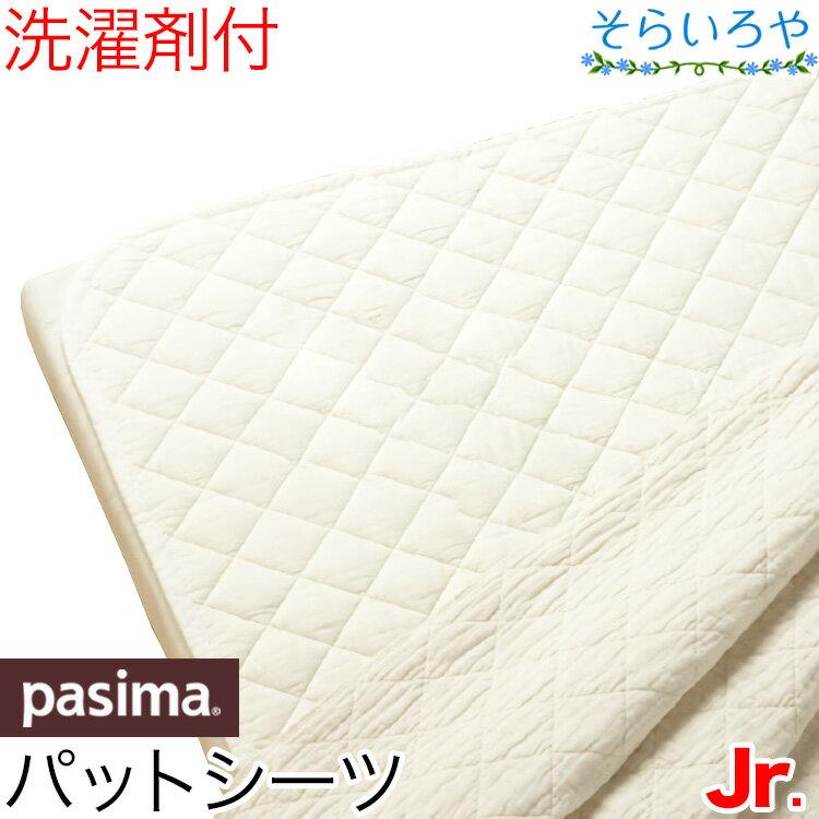 パシーマ ジュニア パットシーツ 敷きパッド 旧名サニセーフ 90x210cm 無添加 ガーゼと脱脂綿の寝具 パッドシーツ 日本製