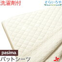 パシーマ ジュニア パットシーツ 敷きパッド 旧名サニセーフ 90x210cm 無添加 ガーゼと脱脂綿の寝具 パッドシーツ 送料無料 日本製