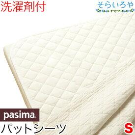 パシーマ 敷きパッド シングル パットシーツ きなり 旧名サニセーフ 110x210cm 無添加 ガーゼと脱脂綿の寝具 パッドシーツ 送料無料 日本製