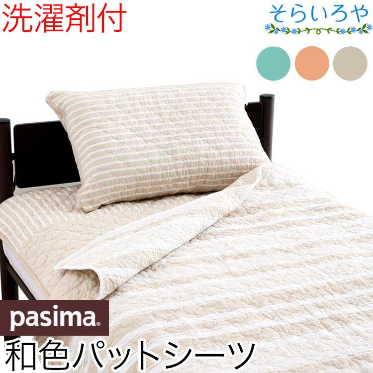 パシーマ Jカラー 敷きパッド シングル パットシーツ きなり 旧名サニセーフ 110x210cm 無添加 ガーゼと脱脂綿の寝具 パッドシーツ 送料無料 日本製
