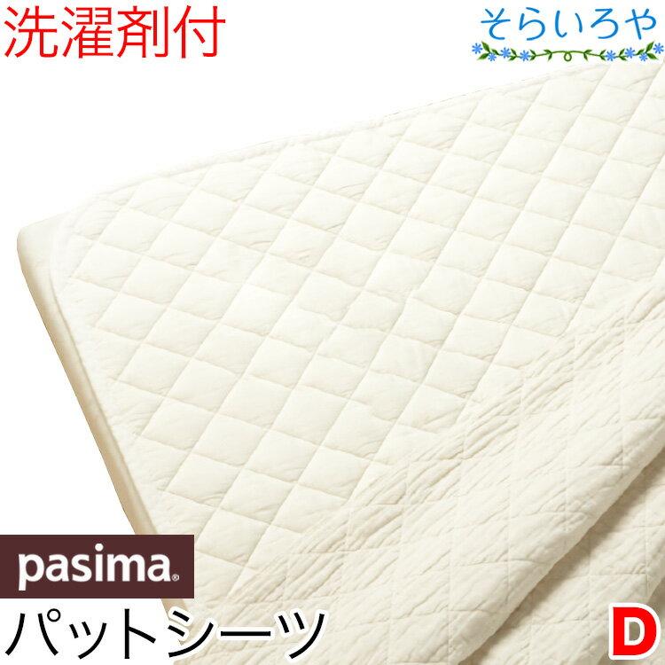 パシーマ ダブル パットシーツ 敷きパッド きなり 旧名サニセーフ 155x210cm 無添加 ガーゼと脱脂綿の寝具 パッドシーツ 送料無料 日本製