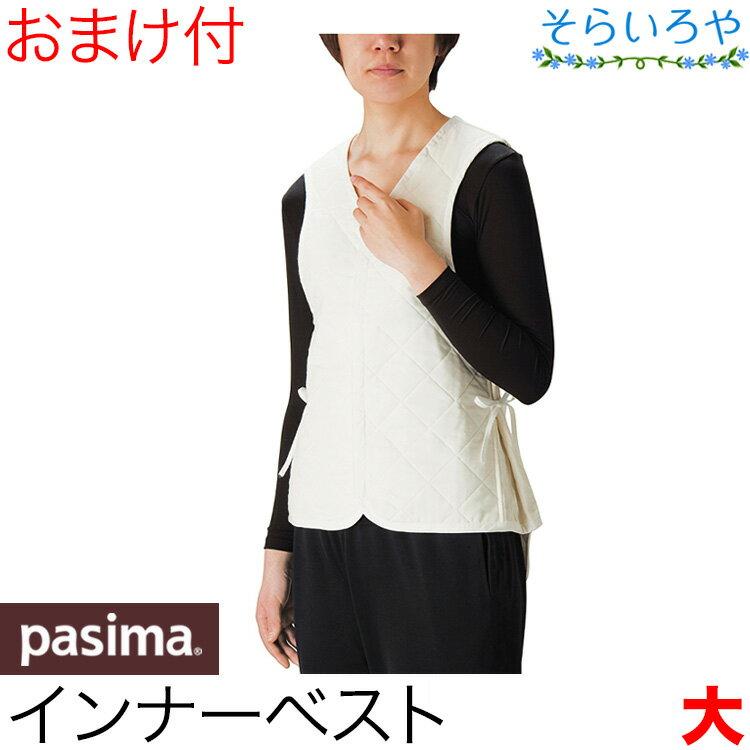パシーマのあったかベスト 大(メンズL、レディースLL/3L) インナーベスト きなり 日本製