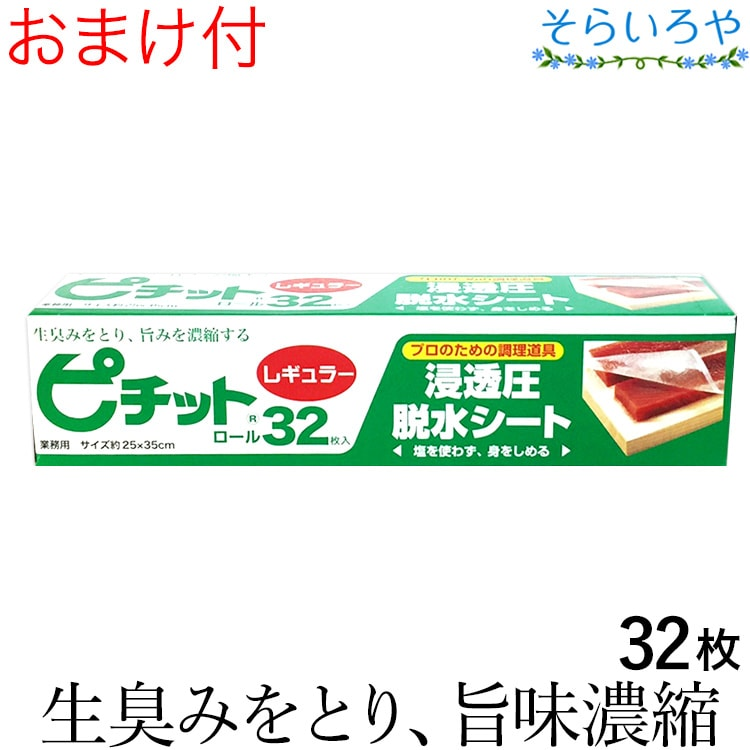 ピチット レギュラー 32枚入 ピチットシート 高吸収タイプ 脱水シート 【あす楽対応】
