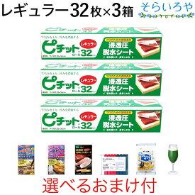 ピチット レギュラー 32枚入×3箱 ピチットシート 高吸収タイプ 食品用脱水シート