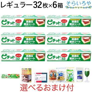 ピチット レギュラー 32枚入×6箱 オカモト ピチットシート 高吸収タイプ 食品用脱水シート