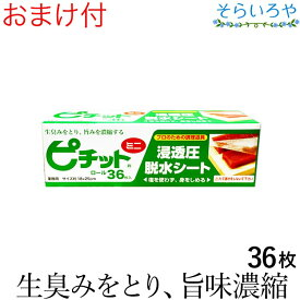 ピチット ミニ 36枚入 レギュラー 高吸収タイプ ピチットシート 【あす楽対応】